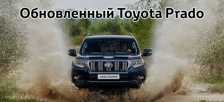 Обновленный Toyota Land Cruiser Prado презентовали во Франкфурте
