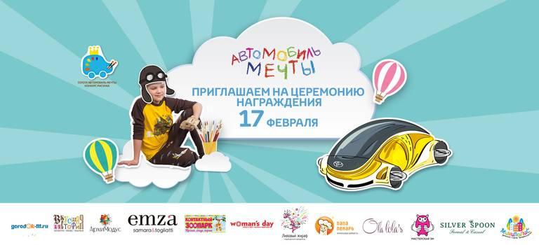 Приглашаем наЦеремонию награждения «Автомобиль мечты»