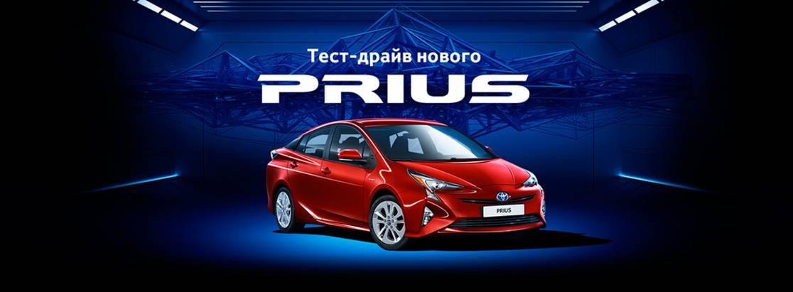 Уникальный тест-драйв Toyota Prius стартует введущем инжиниринговом центре страны