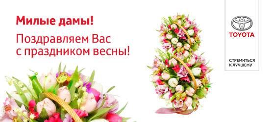 Тойота Центр Иваново поздравляет милых дам сМеждународным женским днём!