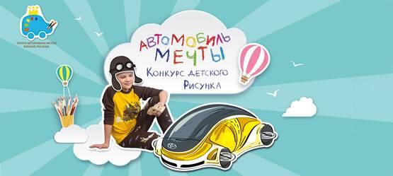 Конкурс детского рисунка «Автомобиль мечты»