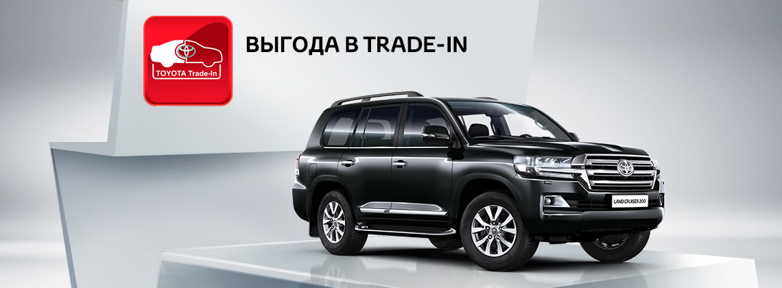 Toyota Land Cruiser 200: выгода в Trade-in 350 000р.