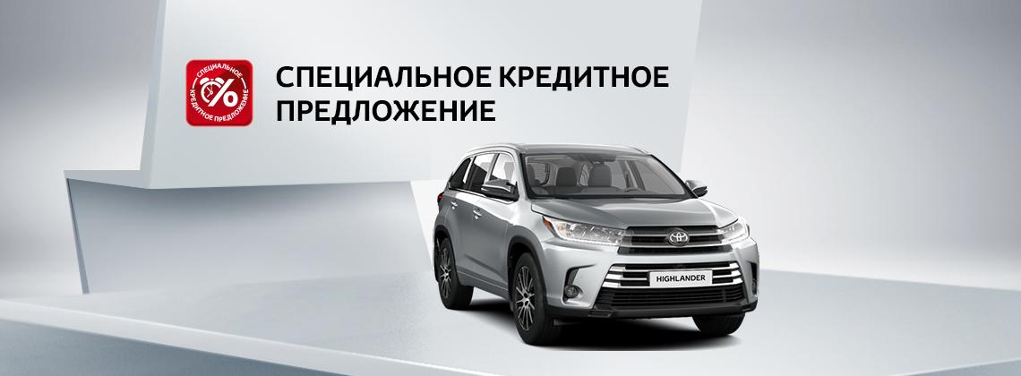 Toyota Highlander: в кредит за 18 100р. в месяц