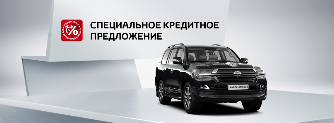 Toyota Land Cruiser 200: в кредит за 20 300р. в месяц