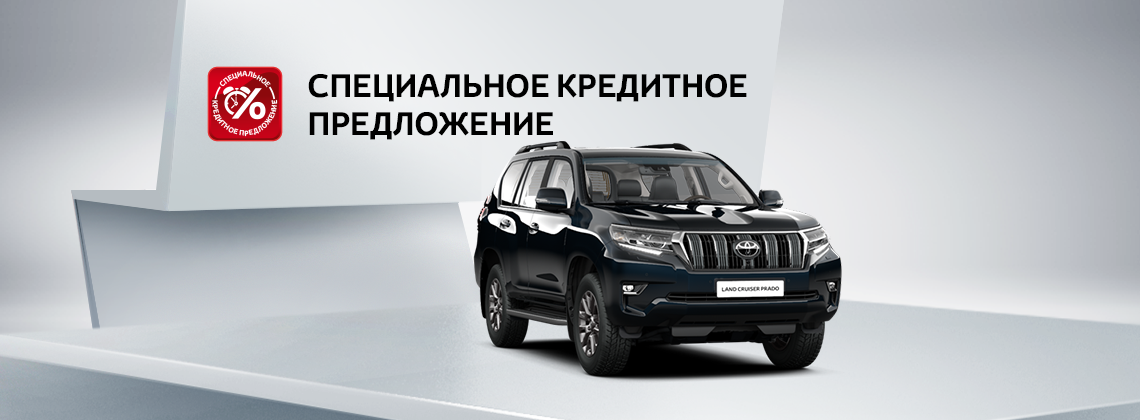 Toyota Land Cruiser Prado: в кредит за 12 800р. в месяц