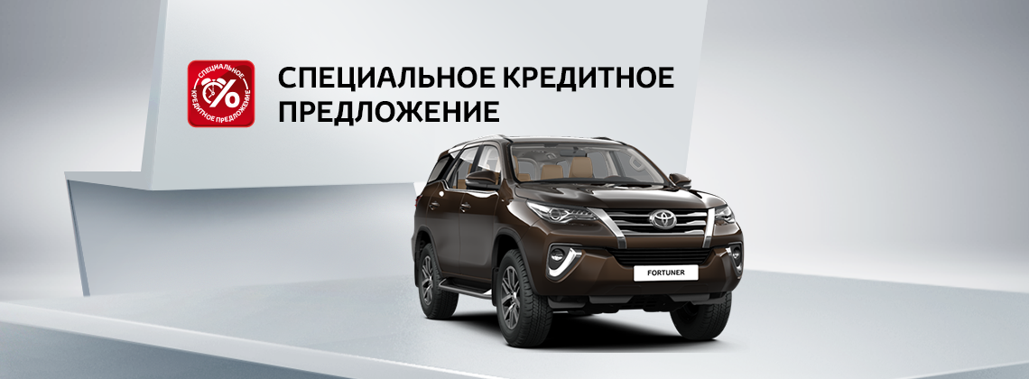 Toyota Fortuner: в кредит за 10 700р. в месяц