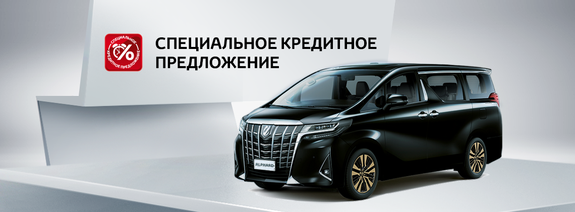 Toyota Alphard: в кредит за 24 400р. в месяц