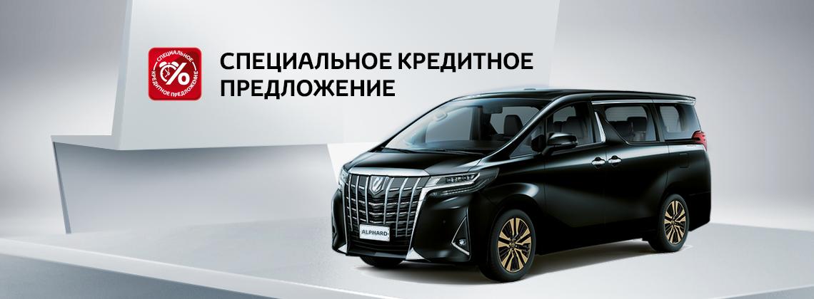 Toyota Alphard: в кредит за 24 600р. в месяц