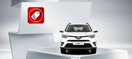 Специальная сниженная цена на Toyota RAV4