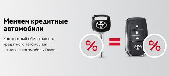 Схема «Ключ за ключ». Обмен кредитного автомобиля на новый