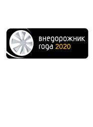 Внедорожник года 2020