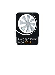 Внедорожник года 2018